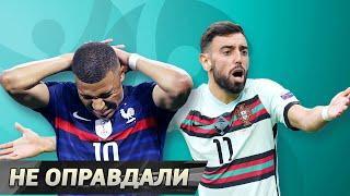 5 звёзд футбола, от которых ждали БОЛЬШЕГО на Евро