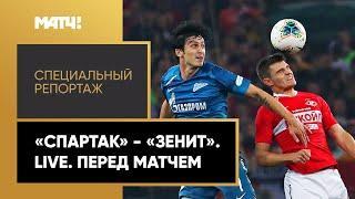 «Спартак» - «Зенит». Live. Перед матчем