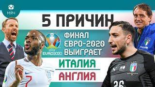 5 ПРИЧИН Финал Евро-2020 выиграет Италия / Англия