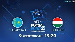 Анонс. Футзал. EURO-2022. Іріктеу турнирі. Қазақстан - Венгрия