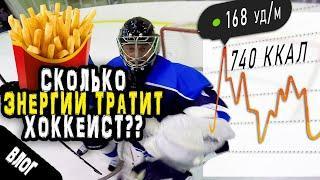 Сколько калорий тратит хоккеист | Gopro Хоккей | Почему нельзя снимать на играх | Лучший сейв