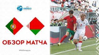 U-21. Португалия – Беларусь. Видеообзор матча