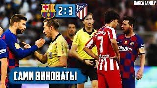 Снова вылетели | СуперКубок окончен | Барселона - Атлетико 2:3