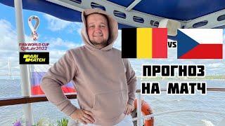 Бельгия - Чехия | Прогноз на матч | Прогнозы на футбол сегодня | Прогнозы на спорт | Футбол и ставки