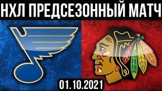 Обзор матча: Сент-Луис Блюз - Чикаго Блэкхокс |01.10.2021| Предсезонный матч