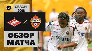Спартак - ЦСКА. Обзор матча Российской Премьер-лиги 2008