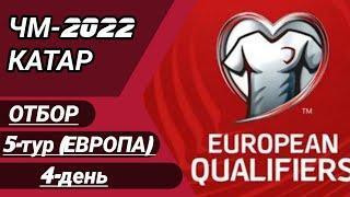 Отборочный турнир ЧМ-2022 Катар. Обзор 5 тура ЧМ-2022 ЕВРОПА.Итоги 4 дня. #квалификация