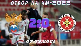 РОССИЯ 2:0 МАЛЬТА | ОБЗОР МАТЧА 07.09.2021 | ОБЗОР ОТБОРА К ЧМ-2022
