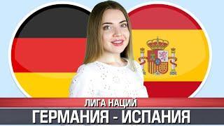 ГЕРМАНИЯ - ИСПАНИЯ / ЛИГА НАЦИЙ / ПРОГНОЗ