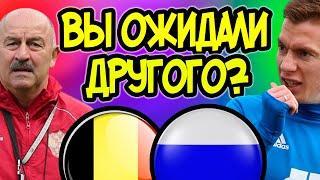 Бельгия Россия 3 0 обзор матча | Жена Семенова | Слова Дивеева | Странная схема игры