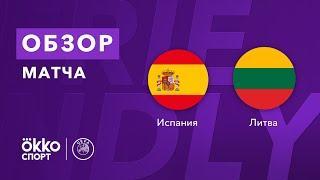 Испания – Литва. Обзор товарищеского матча 08.06.21