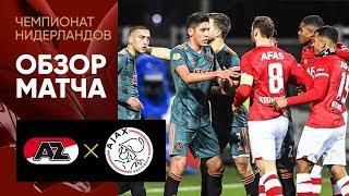 15.12.2019 АЗ - Аякс - 1:0. Обзор матча