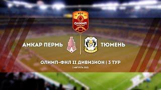 Амкар Пермь — Тюмень | ОЛИМП-ФНЛ 2-й дивизион | 1 августа 2021