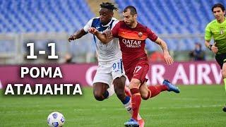 Рома упустила победу над Аталантой
