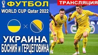 ФУТБОЛ. УКРАИНА - БОСНИЯ и ГЕРЦЕГОВИНА ОБЗОР МАТЧА. Отбор ЧМ 2022 - Европа, Группа D  8-й тур.