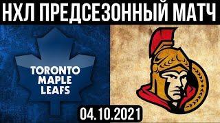 Обзор матча: Торонто Мэйпл Лифс - Оттава Сенаторз   04.10.2021   Предсезонный матч