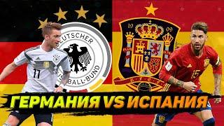 ГЕРМАНИЯ 1-1 ИСПАНИЯ ОБЗОР МАТЧА ЛИГА НАЦИЙ УЕФА