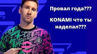 """Этот футбол """"убьет"""" FIFA 22... Конами вы ЛУЧШИЕ!!! ► eFootball"""