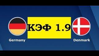прогноз матча Германия - Дания товарищеский матч 02.06.2021 года обзор матча. Germany - Denmark