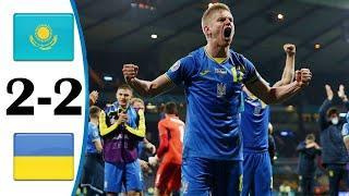 ???? Казахстан - Украина 2-2 - Обзор Отборочного Матча Чемпионат Мира 01/09/2021 HD ????