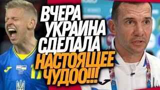 РЕАКЦИЯ ШЕВЧЕНКО НА БЕЗУМИЕ В МАТЧЕ НИДЕРЛАНДЫ - УКРАИНА 3-2! ОБЗОР ЕВРО 2020 / Доза Футбола