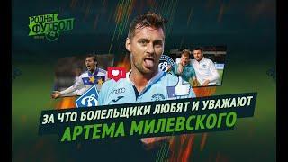 За что болельщики любят и уважают Артёма Милевского