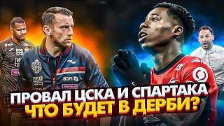 Сочи 2:1 ЦСКА / Спартак 0:3 Уфа - провал Олича и Тедеско перед дерби   РПЛ, 26 тур