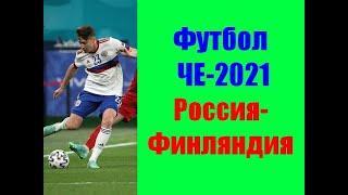 Футбол ЧЕ-2021. Россия-Финляндия. Матч, который сложно прогнозировать.