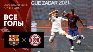 01.05.2021 Барселона - Кайрат. Все голы 1/2 финала Лиги чемпионов