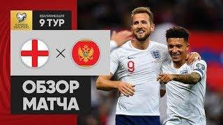 14.11.2019 Англия - Черногория - 7:0. Обзор отборочного матча Евро-2020