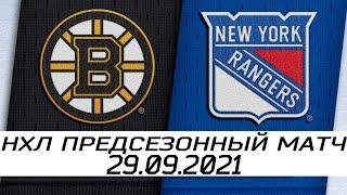 Обзор матча: Бостон Брюинз - Нью-Йорк Рейнджерс | 29.09.2021 | Предсезонный матч