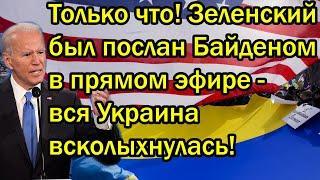 Только что! Зеленский был послан Байденом в прямом эфире - вся Украина всколыхнулась!