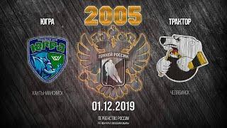 Югра - Трактор (2005 г.р.), 01.12.2019