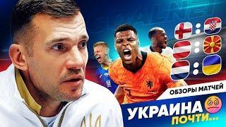 Украина сама проиграла. Англия отомстила Хорватии. Обзор UEFA Евро 2020. День 3