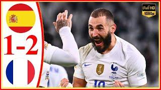 Испания - Франция - 1:2. Финал Лиги Наций 2021. Обзор Матча. 10.10.21