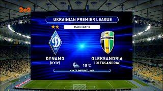 УПЛ | Чемпионат Украины по футболу 2021 | Динамо - Александрия - 1:0. Обзор матча