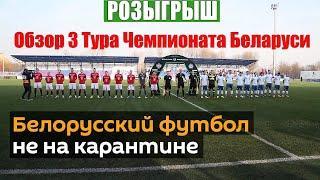 Обзор Чемпионата Беларуси по футболу 3 Тур 2020 / Прогноз на футбол и разбор матчей всех матчей тура