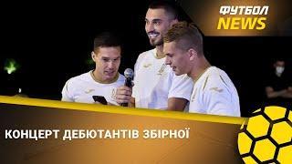 Футболісти збірної України влаштували імпровізований концерт
