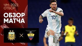 08.10.2020 Аргентина - Эквадор - 1:0. Обзор отборочного матча ЧМ-2022