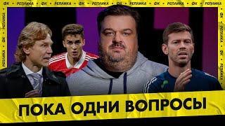 Смелая сборная России / Карпин держит слово / Где Смолов?!