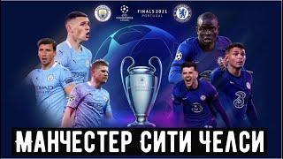 Манчестер Сити - Челси / Обзор лиги чемпионов финал