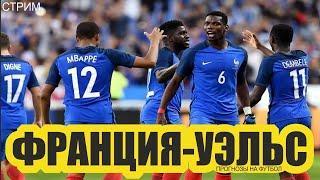 Франция-Уэльс.Футбол-Товарищеские матчи Сборных.Голы,обзор,прогнозы.