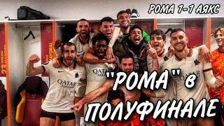 Рома прошла в 1/2 ЛЕ. Рома 1-1 Аякс (3-2)