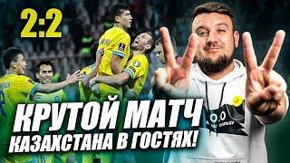 Казахстан снова удивил в отборе ЧМ-2022! Как Куат и Зайнутдинов затащили матч с Боснией