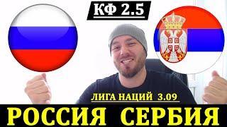 ✅ РОССИЯ - СЕРБИЯ ПРОГНОЗ НА ФУТБОЛ ЛИГА НАЦИЙ 3 СЕНТЯБРЯ