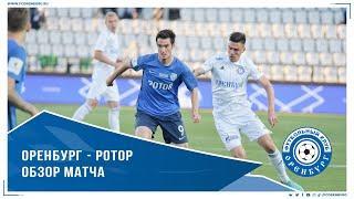 Оренбург - Ротор 0-3. Обзор матча