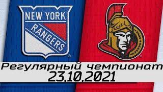 Обзор матча: Нью-Йорк Рейнджерс - Оттава Сенаторз | 23.10.2021 | Регулярный чемпионат