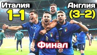 Италия-Англия Финал! Три рекорда и серия пенальти Италия стала чемпионом Европы. УЕФА Евро 2021