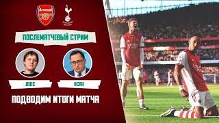 Арсенал - Тоттенхэм. Обзор матча