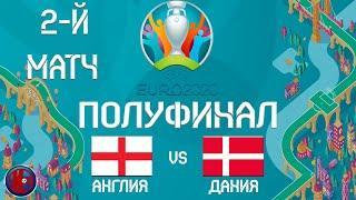 Футбол ГЛАВНЫЙ СКАНДАЛ ЧЕМПИОНАТА ЕВРОПЫ 2020 АНГЛИЮ ВЫВЕЛ В ФИНАЛ СПОРНЫЙ ПЕНАЛЬТИ? 2-й  ПОЛУФИНАЛ